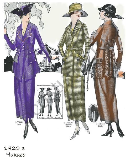 Женский костюм.  Мода в Америке.  1920 года, Чикаго.