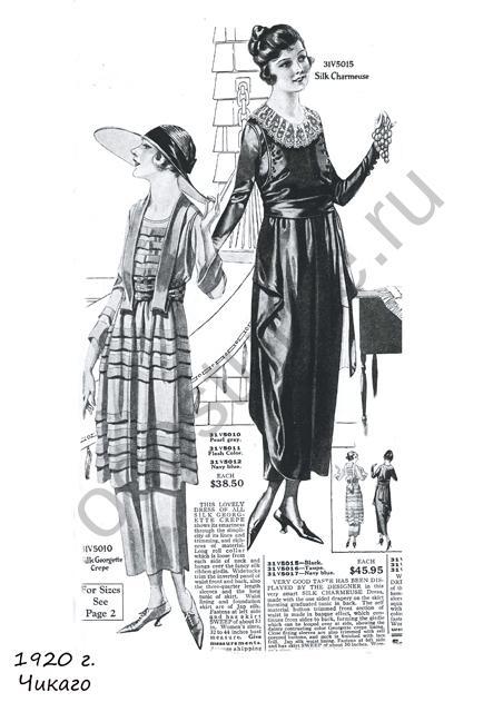 Америка, 1920 год, Чикаго.  Главная.  20 век.  Женский костюм.